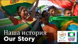Наша история (Our Story) - The Street Child World Cup: The Future Depends On You Moscow 2018
